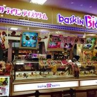 サーティワンアイスクリーム ゆめタウン博多店