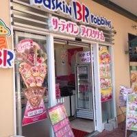 サーティワンアイスクリーム フレスタ佐世保店