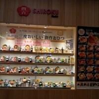 おひつごはん 四六時中 SHIROKU 金沢フォーラス店