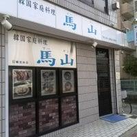 韓国家庭料理 馬山 マーサン