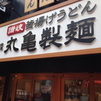 丸亀製麺 法善寺店