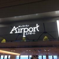 レストラン エアポート 長崎空港の口コミ
