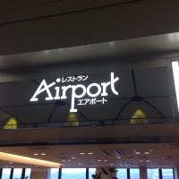 レストラン エアポート 長崎空港