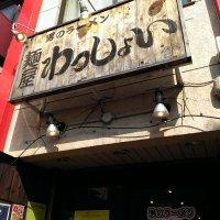 麺屋 わっしょい 寺田町