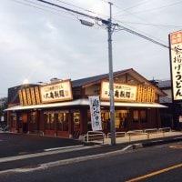 丸亀製麺 川口店