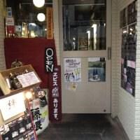 絆 KIZUNA DINING 府中店