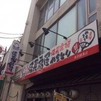 備長扇屋 東武練馬店