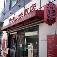 上海名物焼小龍包 大山生煎店 TAIZAN SHENG JIAN TEN 自由が丘本店