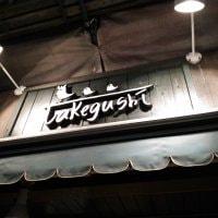 焼鳥 竹串 takegushi 高島平の口コミ