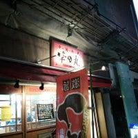中国料理 華丸 高島平