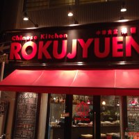 Chinese Kitchen 禄樹園 ROKUJYUEN