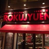 Chinese Kitchen 禄樹園 ROKUJYUEN
