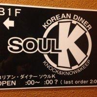 KOREAN DINER SOUL K 北堀江