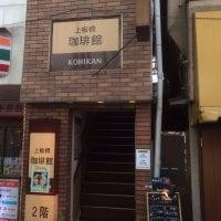 上板橋珈琲館