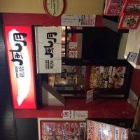 鶴橋風月 天保山店