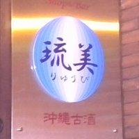 沖縄古酒Bar 琉美 りゅうび