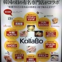 韓国料理 KollaBo コラボ 赤坂店