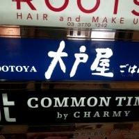 大戸屋 ごはん処 渋谷公園通り店
