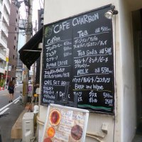 CAFE CHARBON カフェ シャルボンの口コミ