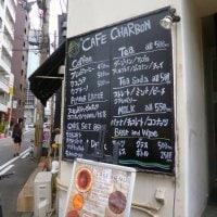 CAFE CHARBON カフェ シャルボン