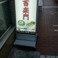 台湾屋台料理 百楽門 十条店