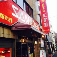 中華料理 餃子の店 三幸園 白山通り店