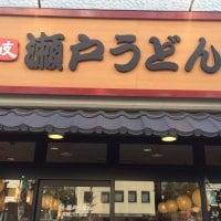 瀬戸うどん 高輪三丁目店