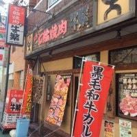 七輪焼肉 牛繁 常盤台店