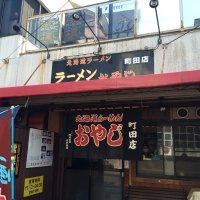 北海道ラーメン おやじ 町田店