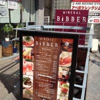 WINE BAL BiBBER ワインバルビバー 調布店