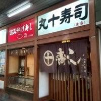 丸十寿司 東店の口コミ