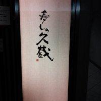 寿しの久蔵 梅田阪急三番街