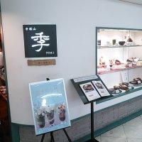 茶寮 帝塚山 季 TOKI 阪急三番街店