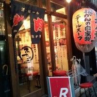 大阪焼肉・ホルモン ふたご 新橋本館