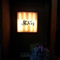 鳥どり 飯田橋店