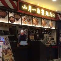 山岸一雄製麺所 イオン板橋店