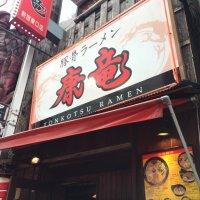 ラーメン 康竜 新宿東口店
