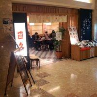 麺処直久 新宿西口店