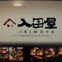 和食・うま酒 入母屋 IRIMOYA 新宿エルタワー店