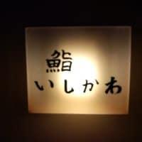 鮨 いしかわ 新宿
