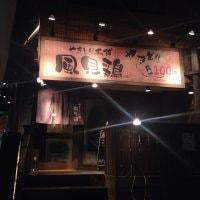 やきとり本舗 風見鶏 成瀬店の口コミ