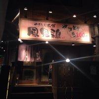 やきとり本舗 風見鶏 成瀬店