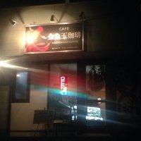 CAFE 金魚玉珈琲