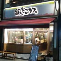 築地銀だこ 上野アメ横店の口コミ