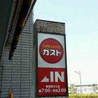 Cafeレストラン ガスト 横須賀汐入店
