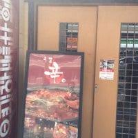 韓国料理 うま辛。 船橋店