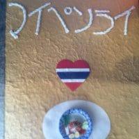 タイ料理店 MAIPENRAI マイペンライ 町田
