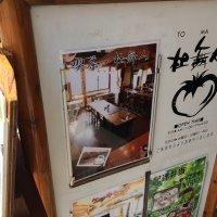 喫茶 杜舞人 TOMATO 町田