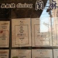鉄板焼dining 蘭麻 町田