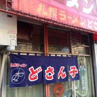 札幌ラーメン どさん子 大田文化の森前店